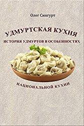 Удмуртская кухня (Russian Edition)